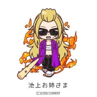 魁麗(かいり)