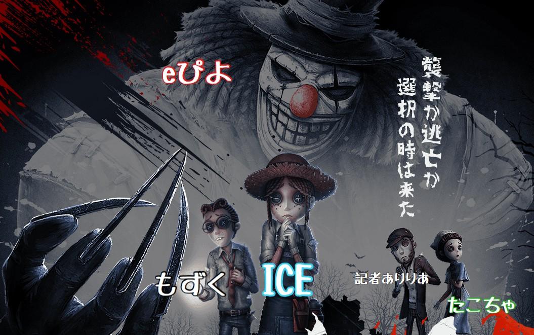 【eぴよ氏の第五人格 アイデンティティ実況編】襲撃か逃亡か!選択の時は来た!
