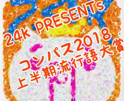 24kプレゼンツ!コンパス2018上半期流行語大賞発表!