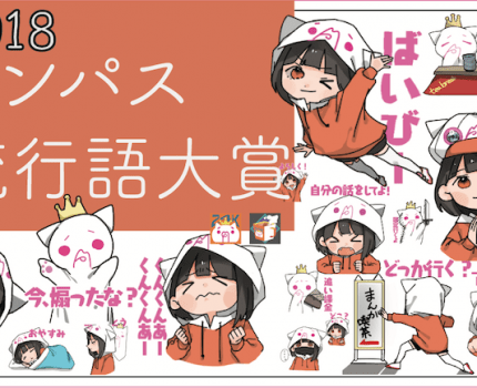 ( •́ฅ•̀ )24k presents!2018年コンパス流行語大賞発表!