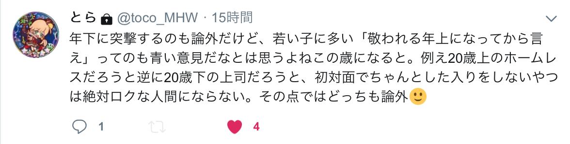 スクリーンショット 2019-04-30 14.17.12