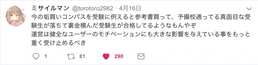 スクリーンショット 2019-04-29 21.46.09