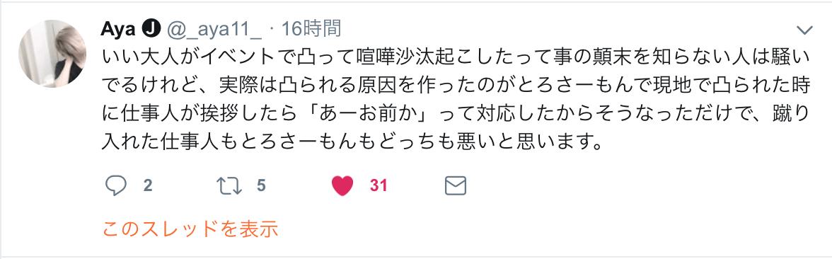 スクリーンショット 2019-04-30 14.17.05