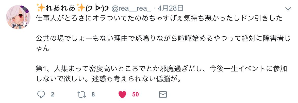 スクリーンショット 2019-04-30 14.18.31