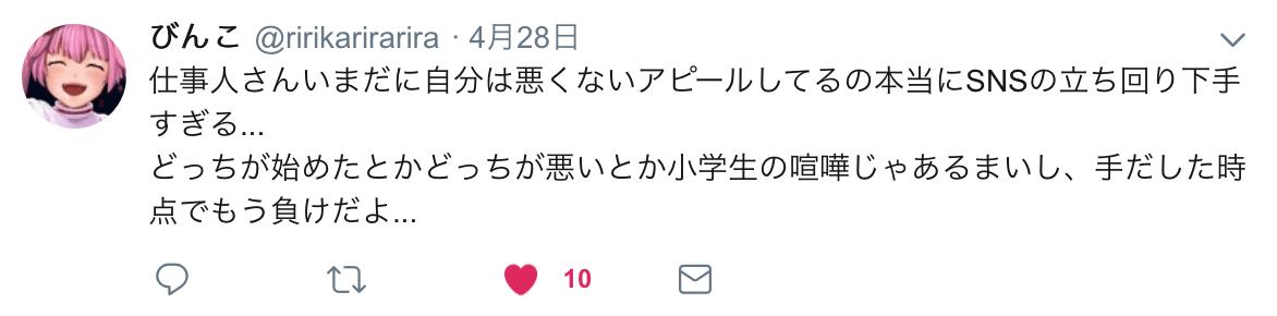 スクリーンショット 2019-04-30 14.18.12