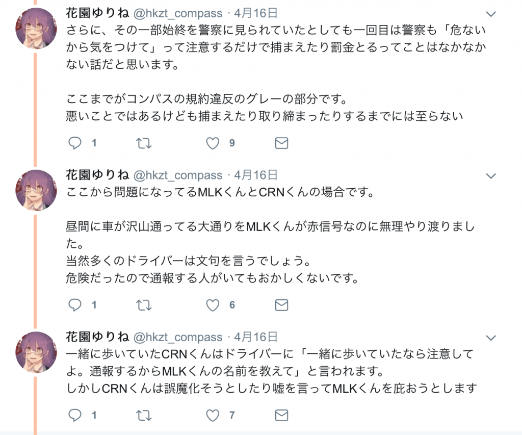 スクリーンショット 2019-04-29 21.45.25