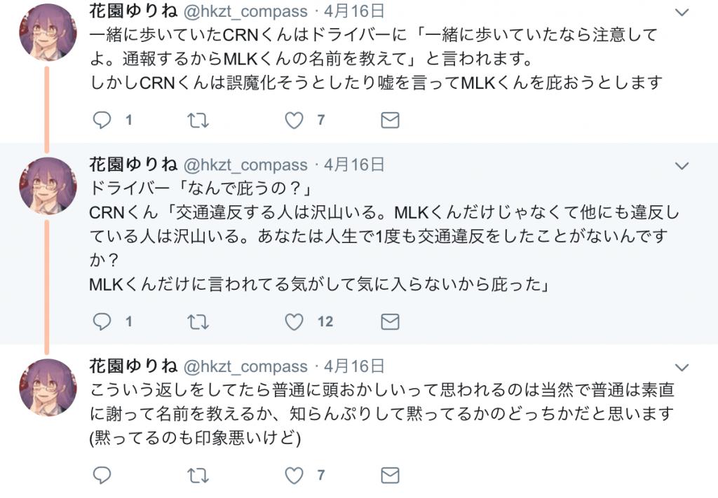 スクリーンショット 2019-04-29 21.45.33