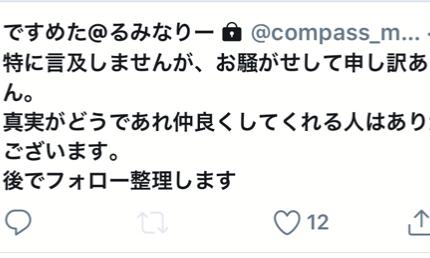 TEPPEN3月!垢買い優勝決着編!ボディソープ主人公さんからまりじゅんまで総まとめ
