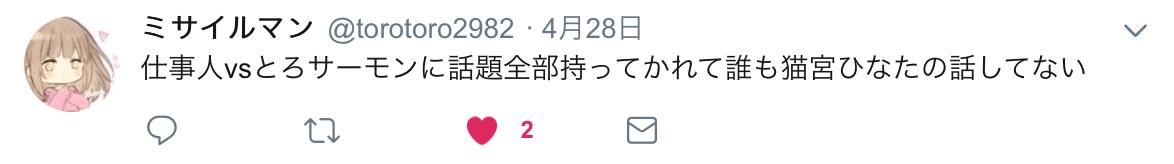 スクリーンショット 2019-04-30 14.18.39