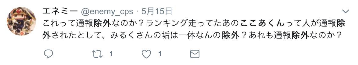 スクリーンショット 2019-05-17 18.22.09