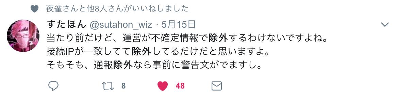 スクリーンショット 2019-05-17 18.21.38