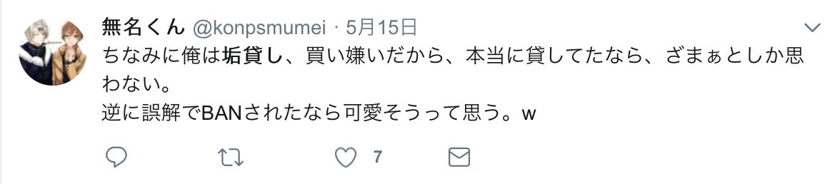 スクリーンショット 2019-05-17 18.20.18