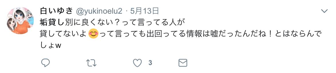 スクリーンショット 2019-05-17 18.20.08