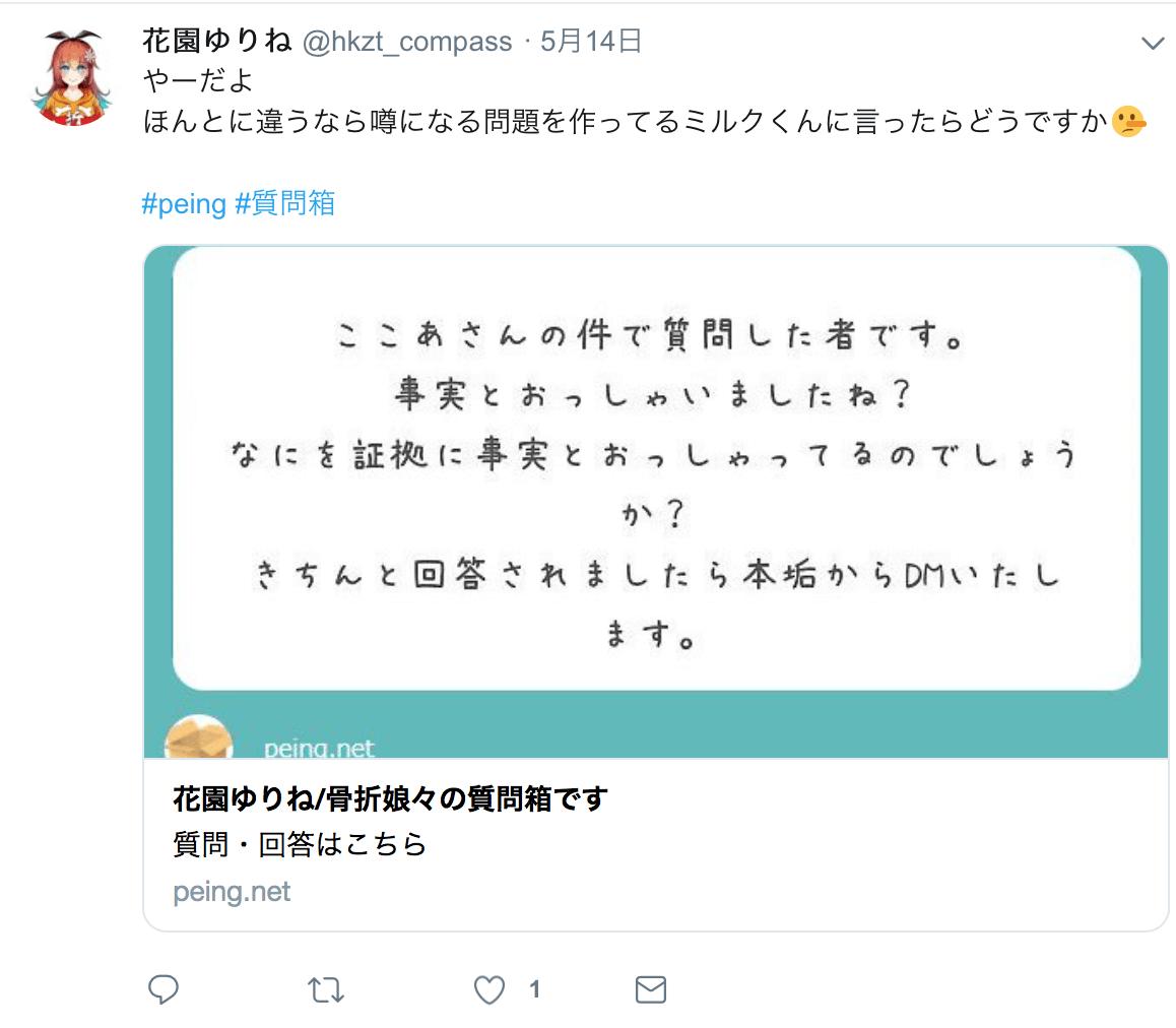 スクリーンショット 2019-05-17 16.38.29