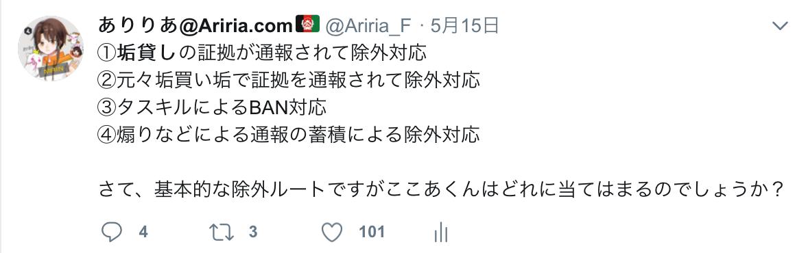 スクリーンショット 2019-05-17 18.20.51