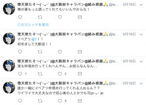 スクリーンショット 2019-07-07 18.54.55
