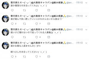スクリーンショット 2019-07-07 18.51.57