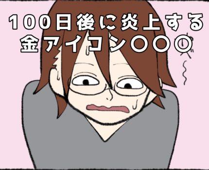 100日後に炎上する金アイコン○○○
