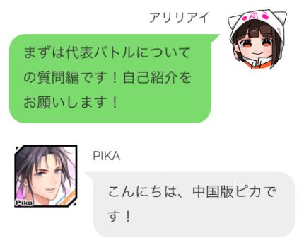 日本vs中国代表バトル直前特集!PIKA選手のインタビューと中国コンパスの現在に迫る