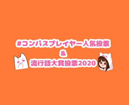 #コンパス プレイヤー人気投票&流行語大賞人気投票2020
