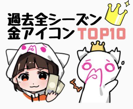 過去全シーズンTOP10(金アイコン)